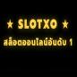 SLOTXO สล็อตออนไลน์